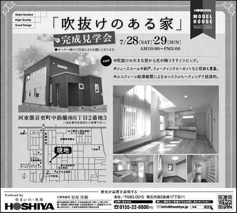 【星屋】『吹抜けのある家』完成見学会開催!7月28日・29日