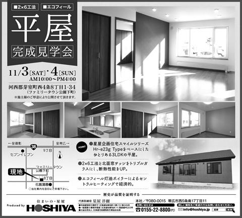 『平屋』完成住宅見学会開催!11月3日(土)・4日(日)