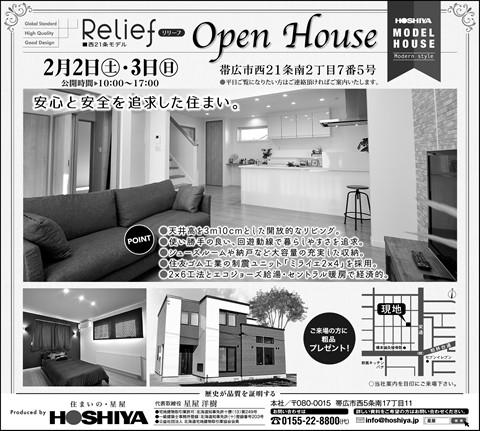 西21条モデルハウス公開 2月2日(土)・3日(日)