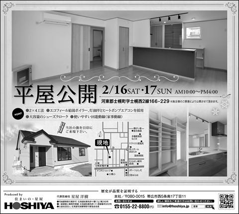 【星屋】『平屋』完成見学会開催!2月16日(土)・17日(日)