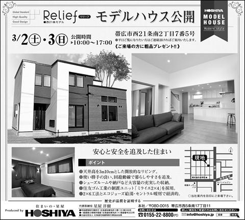 西21条モデルハウス公開 3月2日(土)・3日(日)