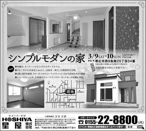 【星屋】『シンプルモダンの家』完成見学会 3/9(土)・10(日)