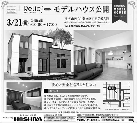 西21条モデルハウス公開 3月21日(祝)