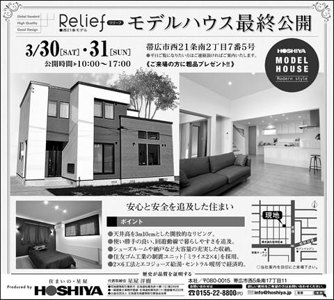 西21条モデルハウス最終公開 3月30日(土)・31日(日)