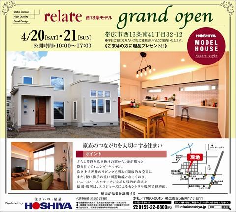 西13条モデルハウス『relate(リレイト)』公開 4/20・21