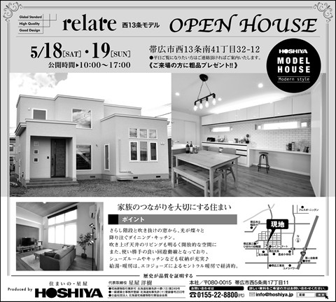 【星屋】モデルハウス『リレイト』公開 5/19・20