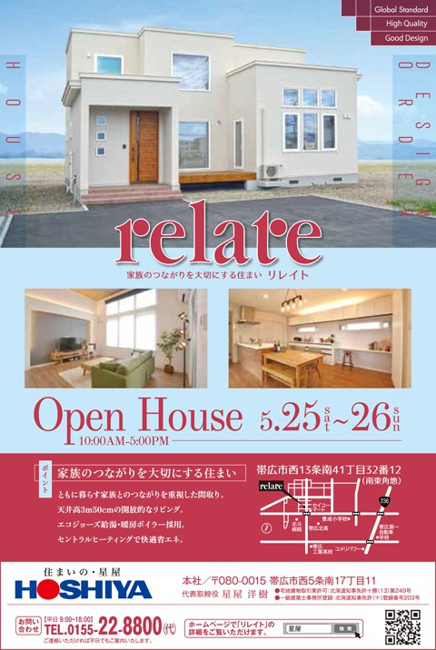 【星屋】モデルハウス『リレイト』公開 5/15・26