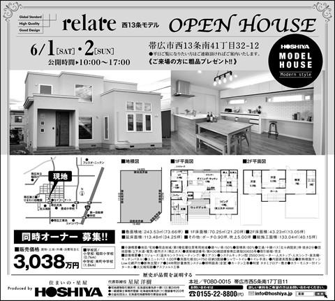 【星屋】モデルハウス『リレイト』公開 6/1・2