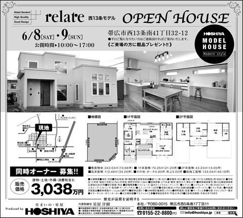 【星屋】モデルハウス『リレイト』公開 6/8・9