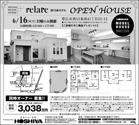 【星屋】モデルハウス『リレイト』公開 6/16(日)