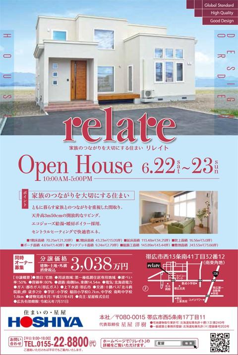 【星屋】モデルハウス『リレイト』公開 6/22・23