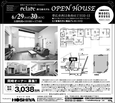 【星屋】モデルハウス『リレイト』公開 6/29・30