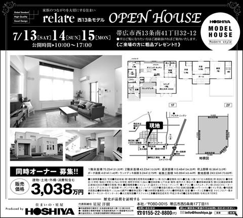 【星屋】モデルハウス『リレイト』公開 7/13・14・15