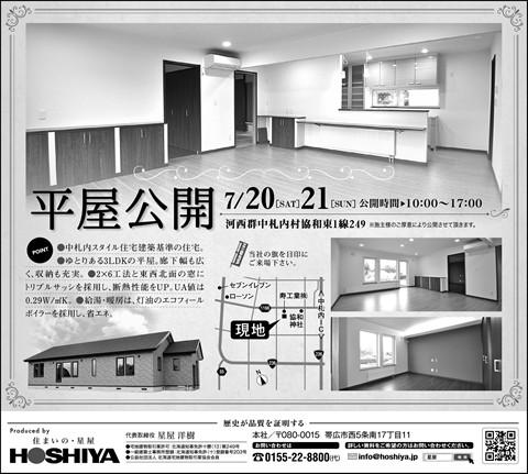 【星屋】『平屋住宅』完成見学会開催 7/20・21