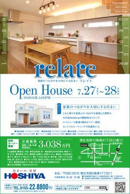 【星屋】モデルハウス『リレイト』公開 7/27・28