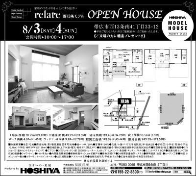【星屋】モデルハウス『リレイト』公開 8/3・4