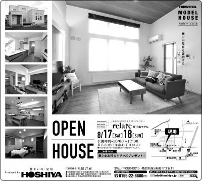 【星屋】モデルハウス『リレイト』公開 8/17・18