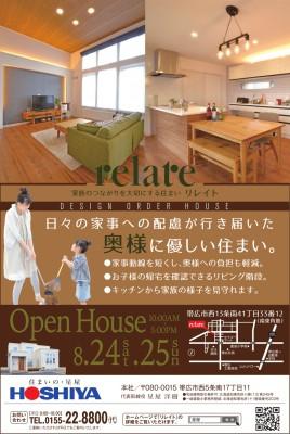 【星屋】モデルハウス『リレイト』公開 8/23・24