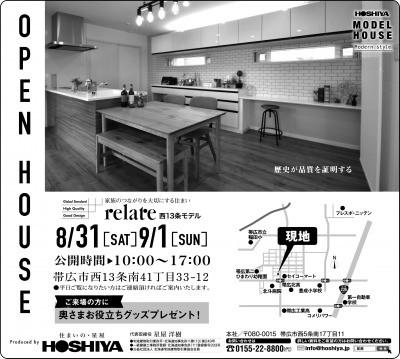 【星屋】モデルハウス『リレイト』公開 8/31・9/1