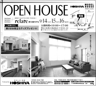 【星屋】モデルハウス『リレイト』公開 9/14・9/15・9/16
