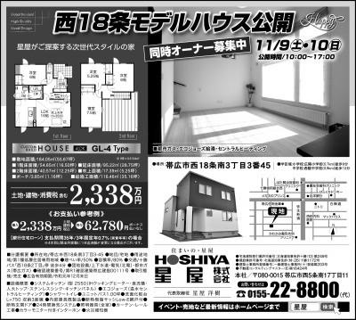 星屋『西18条モデルハウス』公開 11/9・11/10