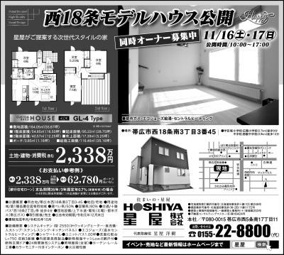 星屋『西18条モデルハウス』公開 11/16・11/17
