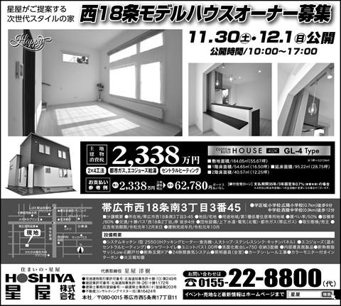 星屋『西18条モデルハウス』公開 11/30・12/1
