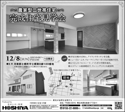 【星屋】『農家型二世帯住宅』完成見学会開催 12/8 ※1日限り