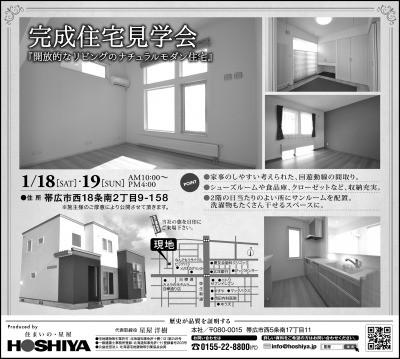 『開放的なリビングのナチュラルモダン住宅』完成見学会 1/18(土)・19(日)