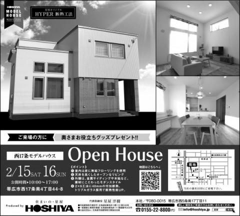 星屋『西17条モデルハウス』公開 2/15・2/16