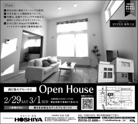 星屋『西17条モデルハウス』公開 2/29・3/1