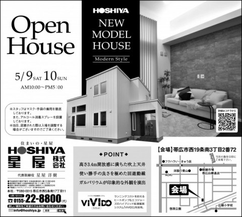 西19条モデルハウス イベント情報!!