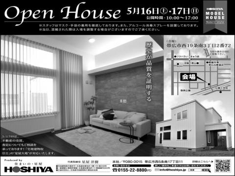 【星屋】西19条モデルハウス 5/16(土)・5/17(日)イベント情報!!