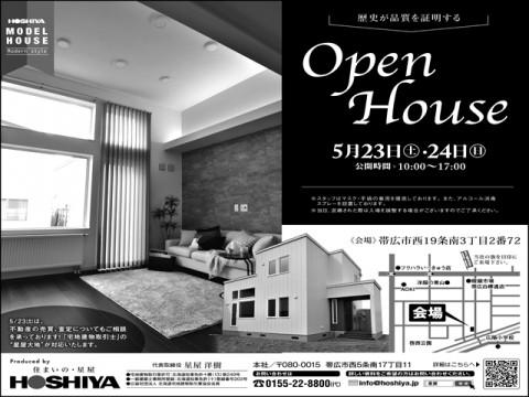 【星屋】西19条モデルハウス 5/23(土)・24(日)イベント情報!!