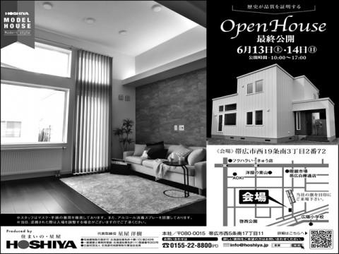 【星屋】西19条モデルハウス 6/13(土)・6/14(日)最終公開!!