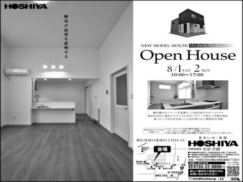 【星屋】西13条モデルハウス 8/1・8/2 イベント情報!!