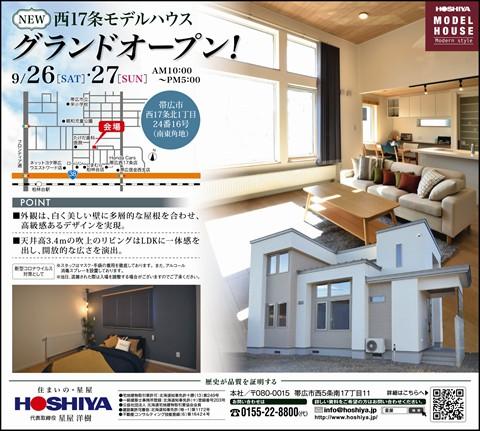 【星屋】西17条モデルハウス 9/26・27 グランドオープン!!