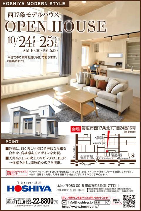 【星屋】西17条モデルハウス 10/24(土)・25(日)イベント情報!!