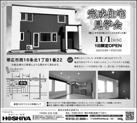 【星屋】『暮らしやすさを考えたシンプルモダンの家』 11/1(日)完成見学会