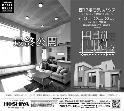 【星屋】西17条モデルハウス最終公開!! 11/21(土)・22(日)・23(月)