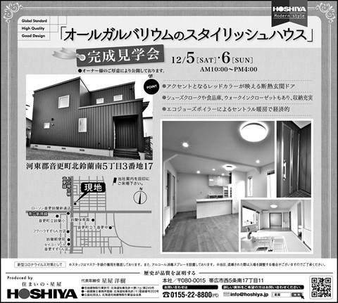 【星屋】『オールガルバリウムのスタイリッシュハウス』 完成住宅見学会!!