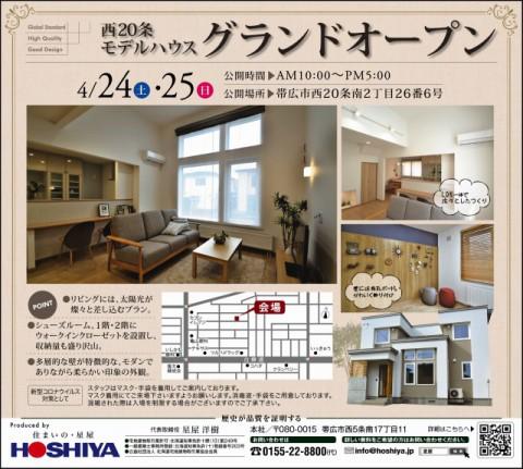 【星屋】西20条モデルハウス 4/24(土)・25(日)グランドオープン!