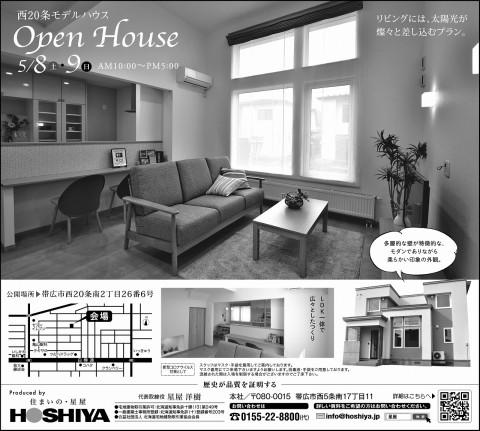 【星屋】西20条モデルハウス 5/8(土)・9(日)公開!