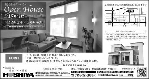 【星屋】西20条モデルハウス 5/15(土)・16(日)イベント情報!!