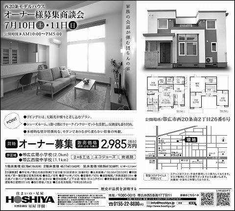 【星屋】西20条モデルハウス 7/10(土)・11(日)イベント情報!!