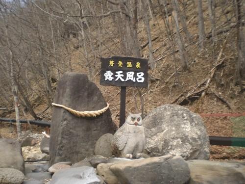 芽登温泉 2010.05.04