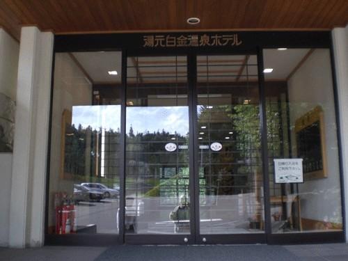 十勝岳の温泉 湯元白金温泉ホテル 2010.08.30♪