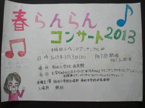 春らんらんコンサート2013 稲田小学校ウィンドアンサンブル♪