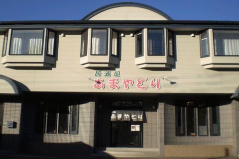 胆振東部地震からの復旧を願って!