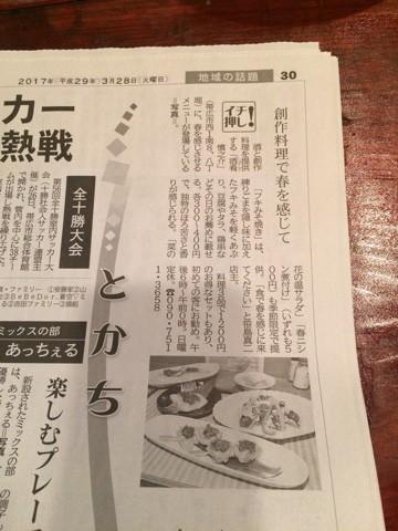 北海道新聞に載りました!